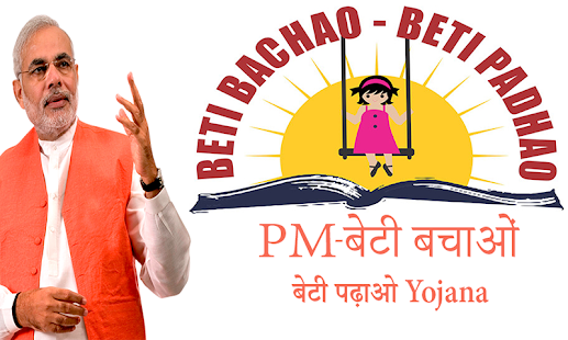beti bachao beti padhao, beti bachao, beti padhao beti bachao, beti bachao beti padhao scheme benefits, beti bachao beti padhao form, beti bachao beti padhao yojana 8 to 32 years scheme, beti bachao beti padhao started from which district, beti bachao beti padhao brand ambassador, beti bachao beti padhao upsc, beti bachao beti padhao slogan, beti bachao beti padhao poster,