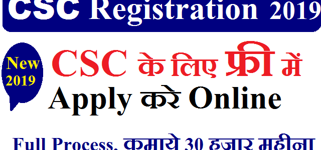 Apply for Apna CSC online Digital Seva Registration 2019