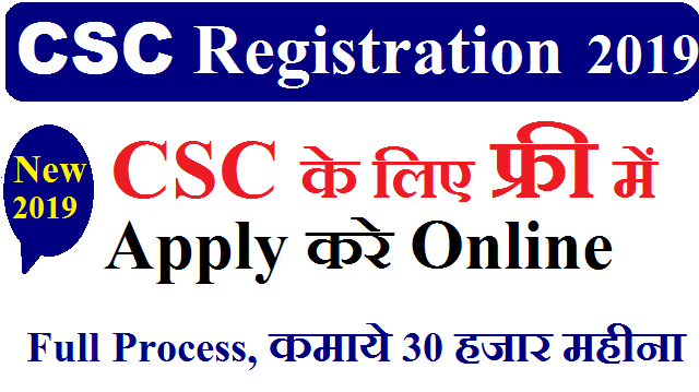 Apply for Apna CSC online Digital Seva Registration 2019
