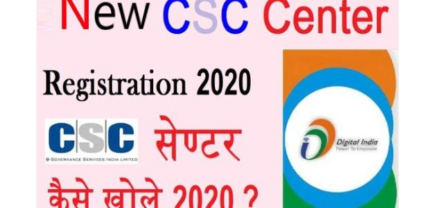 Csc Registration, Csc Re Registration, Csc New Registration, Csc Registration 2019 2020, Csc Registration Status, New Csc Registration, Apna Csc Registration, Csc Registration 2019, Csc Registration Status, Www Csc Register Government In, Csc Portal, Csc Login, Csc Services, Csc Certificate, Csc Registration Mp,