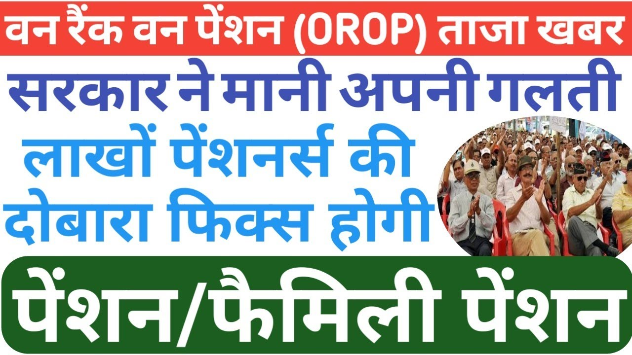 one rank one pension essay, one rank one pension for ex-servicemen latest news, one rank one pension 2019, one rank one pension 2020, one rank one pension scheme chart, one rank one pension latest news 2019, one rank one pension in hindi, one rank one pension latest news 2018, one rank one pension table for havildar,