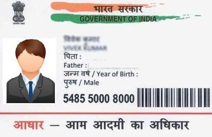 Adhar card download by name and date of birth, Superprints aadhar card download, e aadhar card download app, Adhar card link with mobile number, e-aadhar download, Aadhar card update, Aadhar card password,