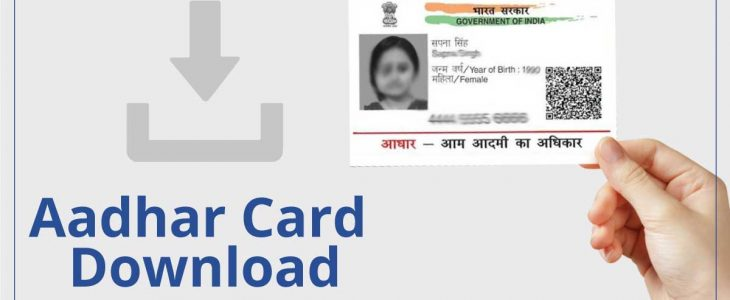 e-Aadhar download, Jan Aadhar download online, Aadhar password, e Aadhar card app, Aadhar card by name and date of birth, uidai.gov.in up,
