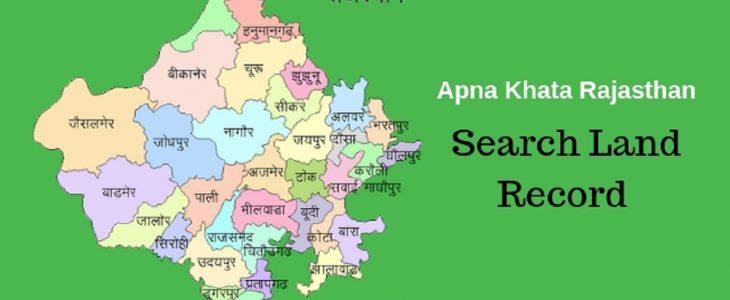 Apna khata dikhao, Apna khata bihar, District Apna khata, Apna khata mp, Apna khata assam, Bhu naksha rajasthan, Jamabandi, Apna khata app,