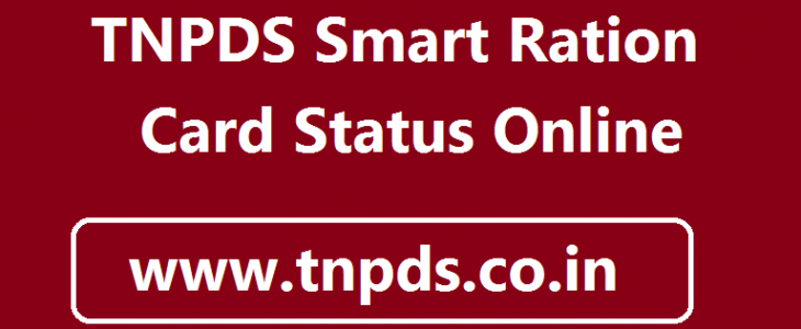 www.tnpds.gov.in 2020, TNPDS chat, www tnpds gou in, TNPDS mobile number change, TNPDS smart card download, TNPDS correction, TNPDS corona, Invalid character format in TNPDS,