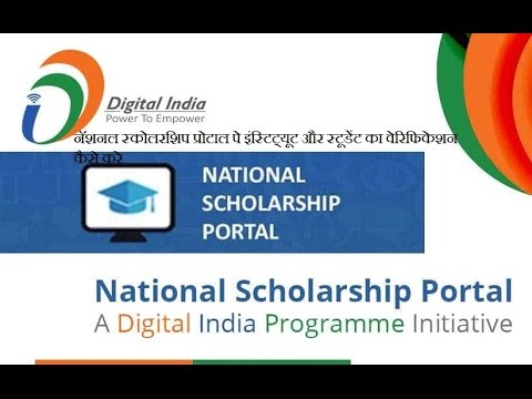 NSP login, NSP 2020, NSP 2019-2020, NSP last date, PFMS NSP, NSP sarkari result, NSP track, Add new school in NSP, NSP Notification,
