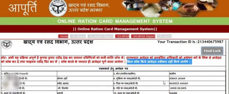 FCS challan, Ration card check, FCS uttarakhand, FCS dhan kharid, Ration card online, FCS.up.gov.in maharashtra, Ration card name list up, FCS Bihar,