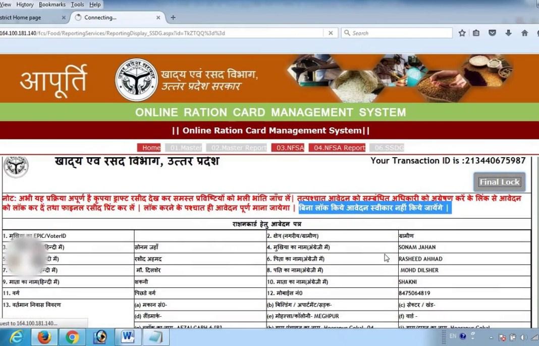 FCS challan, Ration card check, FCS uttarakhand, FCS dhan kharid, Ration card online, FCS.up.gov.in maharashtra, Ration card name list up, FCS Bihar,