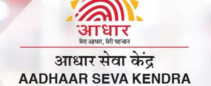 Aadhar card link with mobile number, E-Adhar card download app, UIDAI aadhar update, Aadhar password, Aadhar card download by name and date of birth, uidai.gov.in up, E-aadhar download, Verify aadhar,