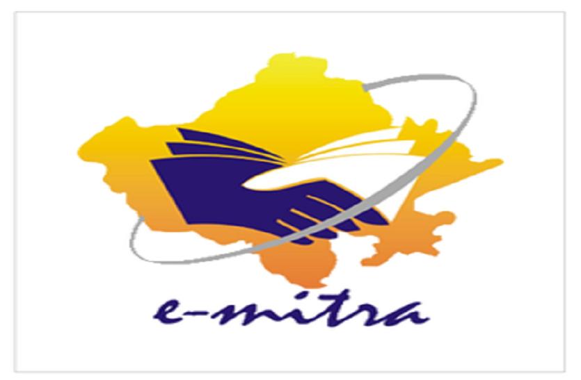 e mitra registration, e mitra app, e mitra up, e mitra near me, e mitra bihar, emitra.rajasthan.gov.in portal, How to create e-mitra id, emitra commission,