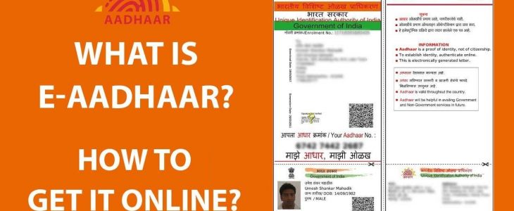 eAadhaar download, www.eaadhaar.uidai.gov.in 2020 download, https e-aadhaar uidai gov in f-aadhaar, https e-aadhaar uidai gov in f-adhaar, www.eaadhaar.uidai.gov.in Gujarat, uidai.gov.in up, aadhar card link with mobile number, eaadhaar.uidai.gov.in Tamilnadu,