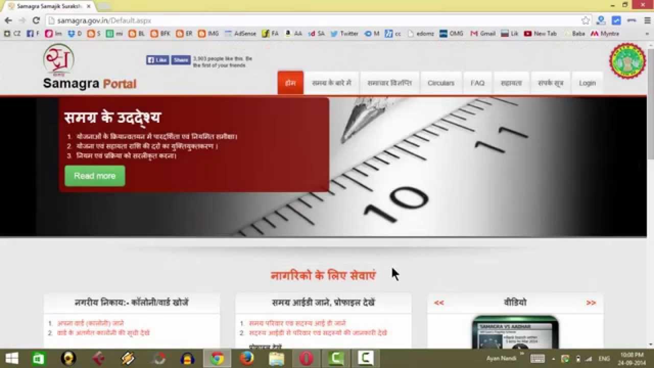 SSSM Id search by adhar, Samagra id list, SPR Samagra, 26938249 samagra id, Samagra Id apps, Full form of sssm id, Samagra id sudhar, Samagra portal login,