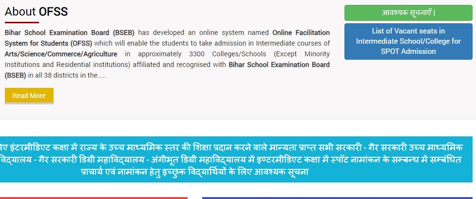 OFSS graduation admission 2020, OFSS bihar graduation admission 2020, OFSS inter admission 2020, OFSS intermediate, OFSS bihar admission 2020, OFSS portal, OFSS bihar online, OFSSBihar.in inter admission 2020,