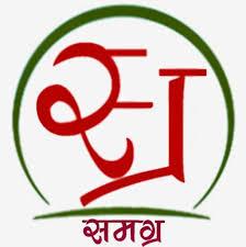 Samagra, SSSM id search by adhar, SPR Samagra, Samagra id list, SSSM idc, SSSM id portal, Samagra portal login, Samagra id gram-panchayat,