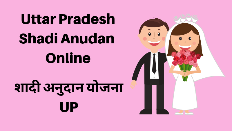 Shadi anudan list 2019, Shadi anudan pfms, Shadi anudan form in pdf, Shadi anudan helpline number, Shadi online registration, Shadi anudan ke liye document, Shadi anudan Delhi, Shadi anudan UK,