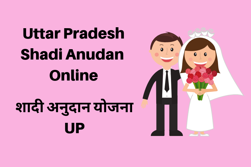 Shadi anudan list 2019, Shadi anudan pfms, Shadi anudan form in pdf, Shadi anudan helpline number, Shadi online registration, Shadi anudan ke liye document, Shadi anudan Delhi, Shadi anudan UK,