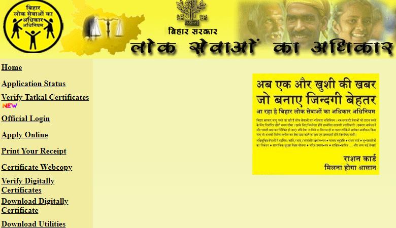 progressive Bihar, rtps status, rtps Bihar application status, rtps online apply, www.gad.bih.nic.in rtps, rtps print, rtps ration card, rtps Bihar pension,