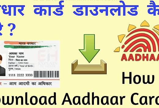 Adhaar Download