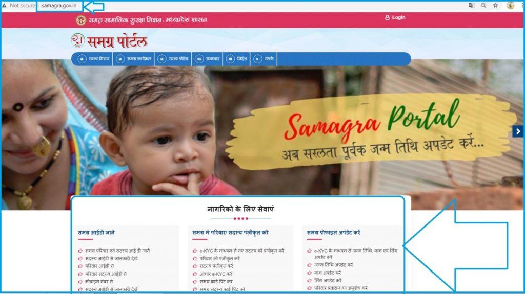 Samagra Shiksha Portal